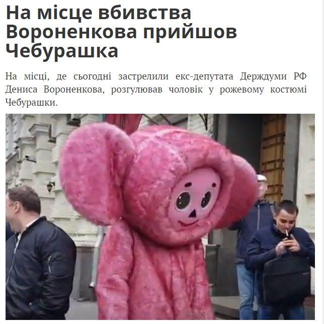 Я не знаю, что я буду делать, - вдова Вороненкова Максакова - Цензор.НЕТ 6895