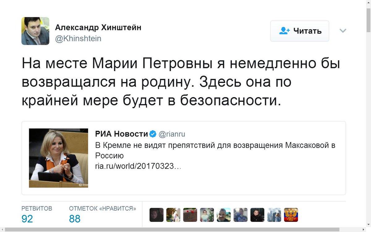 Я не знаю, что я буду делать, - вдова Вороненкова Максакова - Цензор.НЕТ 1950