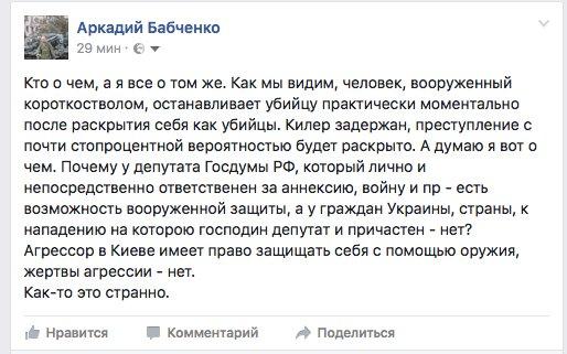 Убийство Вороненкова надо изучить в интересах нацбезопасности США, - представитель Конгресса Пелоси - Цензор.НЕТ 569