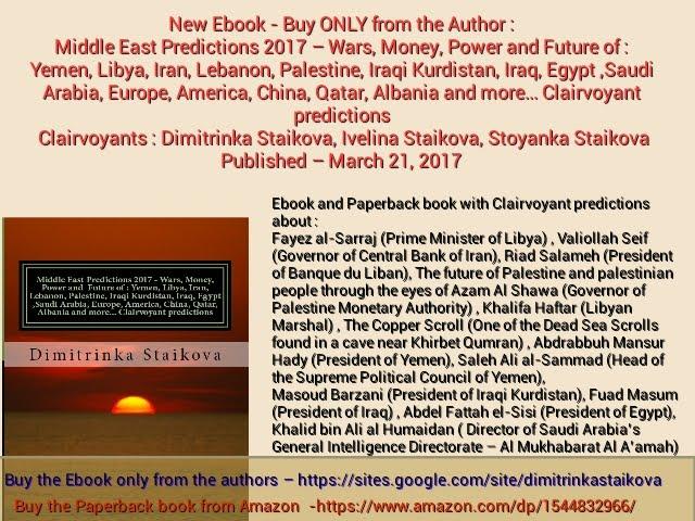 #MiddleEast Predictions 2017 : #yemencrisis, #Libya, #Iran, #Lebanon, #Palestine,#Kurdistan… Clairvoyant predictions  https:// sites.google.com/site/dimitrink astaikova/psychic-news/clairvoyantpredictionsaboutmiddleeast2017-fayezal-sarrajprimeministeroflibyavaliollahseifgovernorofcentralbankofiranriadsalamehpresidentofbanquedulibanthefutureofpalestineandpalestinianpeoplethroughtheeyesofazamalshawagovernorofpalestinemonetaryauthoritykhalifahaftarlibyanmarshalthecopperscrolloneofthedeadseascrollsfoundinacavenearkhirbetqumranabdrabbuhmansurhadypresidentofyemensalehalial-sammadheadofthesupremepoliticalcouncilofyemenmasoudbarzanipresidentofiraqikurdistanfuadmasumpresidentofiraqabdelfattahel-sisipresidentofegyptkhalidbinalialhumaidandirectorofsaudiarabiasgeneralintelligencedirectoratealmukhabaratalaamah &nbsp; … <br>http://pic.twitter.com/ZatFefbOEd