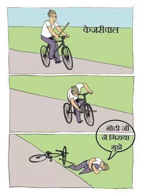 This is a perfect picture to show nature of kejriwal. Because he always blame #modi in every matter #एक_था_केजरीवाल<br>http://pic.twitter.com/Jbya5H92mz