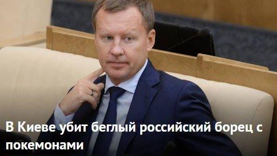 Убийство Вороненкова надо изучить в интересах нацбезопасности США, - представитель Конгресса Пелоси - Цензор.НЕТ 190