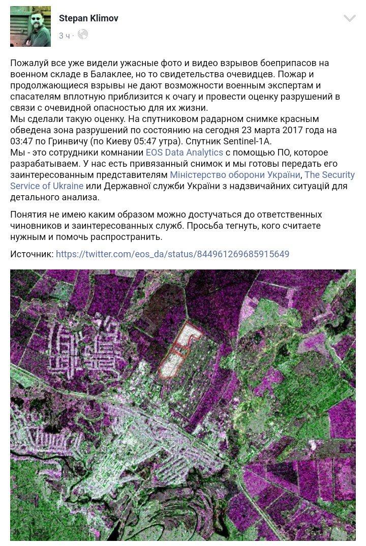 Пожар на военных складах в Балаклее полностью локализован, - глава ОГА Светличная - Цензор.НЕТ 8172