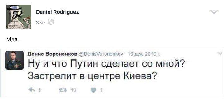 Убийца Вороненкова  отслужил 13 месяцев в Нацгвардии, но не был участником боевых действий, - Геращенко - Цензор.НЕТ 2947