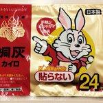 「東京のカイロはすぐ冷える!金色のカイロ知らない!?」って関西出身の人にこれ貰ったんだけど、24時間…