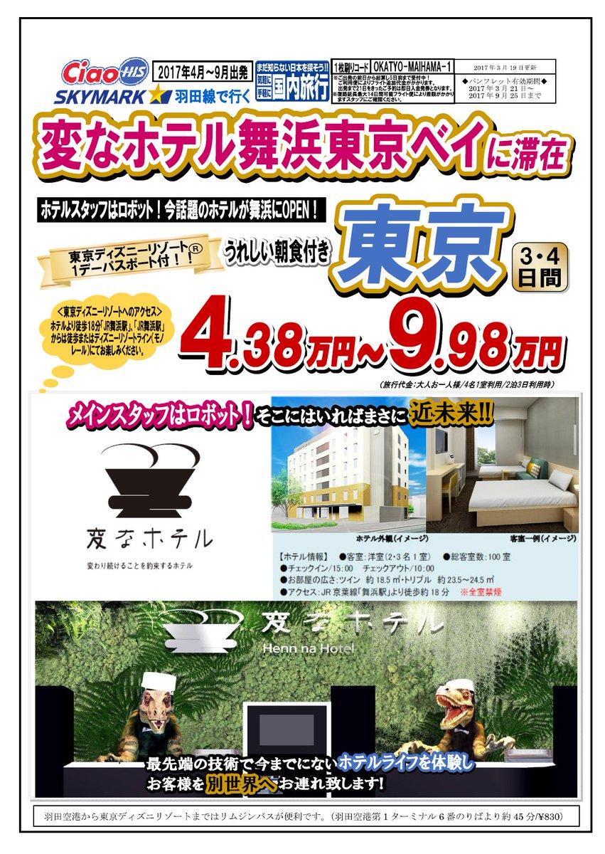 """his沖縄 (hisokinawa) on twitter: """"変なホテル舞浜東京ベイに滞在"""