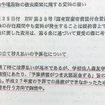 昭恵夫人付きの政府職員から籠池理事長に送られたFAXで大切なのは2ページ目ですよ!1億3千万円の土地…