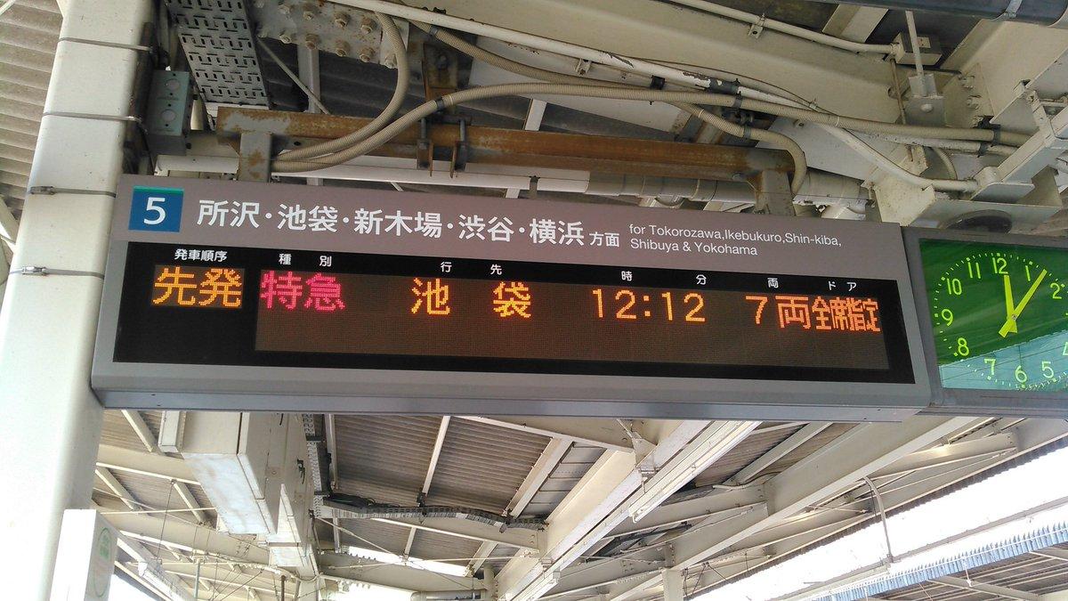 急行 入間市 (@takasaki4715) | Twitter
