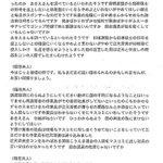 トリミングする前のスクショ元画像も載せておきます。 #kokkai  #森友学園問題 pic.twi…