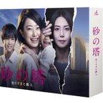 ◆岩田剛典出演TBS金曜ドラマ「砂の塔~知りすぎた隣人」DVD/Blu-ray BOX発売!!◆ニッ…