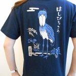 桜のシーズンももうすぐそこまで来ていますね。お待たせいたしました、★ハシビロコウTシャツの新作が入荷…
