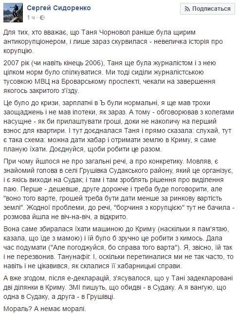 ГПУ подозревает заместительницу Кернеса в незаконном выделении 25 га земли в Харькове - Цензор.НЕТ 3504