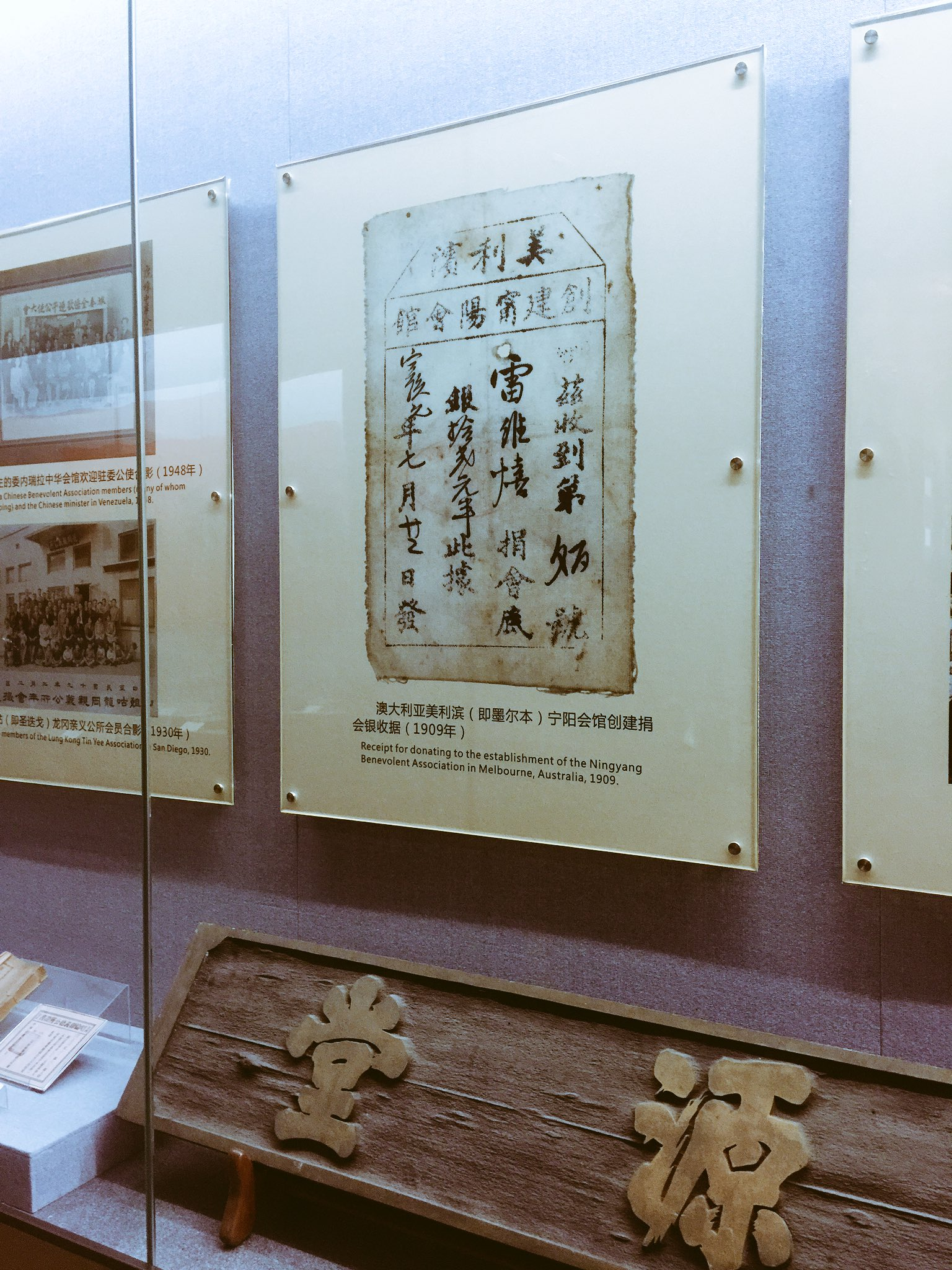 One of a handful of Australian exhibits in the Wuyi Overseas Chinese Museum. #cahht17 https://t.co/FUeDYsUUqQ