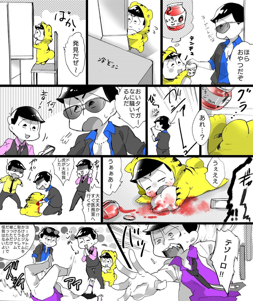 【おそ松さん】『苺ソース』(6つ子マンガ)