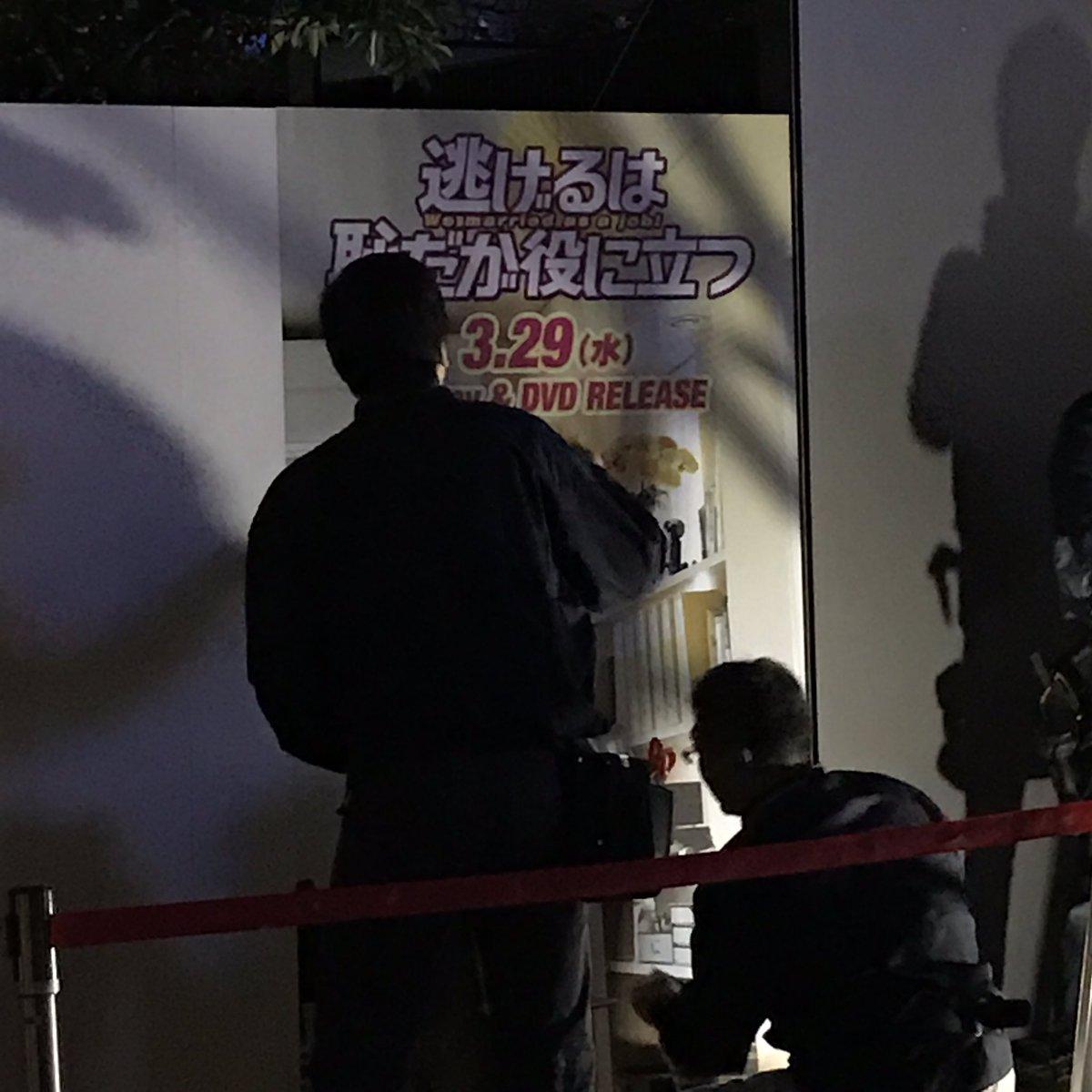 み、みなさん!! 赤坂に。TBSに!!! 逃げ恥が帰ってきましたよー!! #逃げ恥 #DVD #星野源 #tbs #新垣結衣