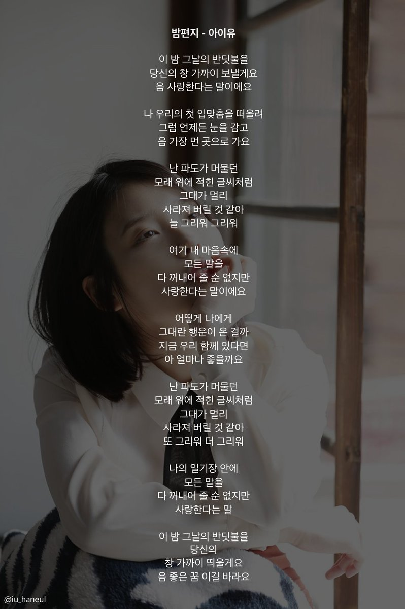 The 歌詞 through iu night