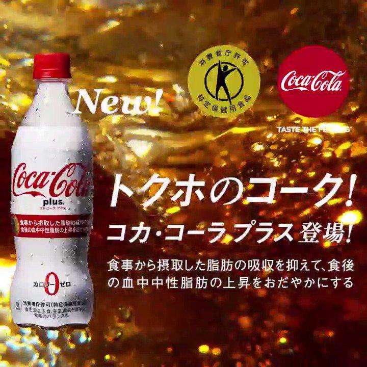 \#トクホのコーク 3月27日発売/ コカ・コーラ史上初の特定保健用食品「コカ・コーラ プラス」、ついに登場❗️ ブラマヨの二人も認める美味しさを、皆もぜひ味わってみて🎵  あれ、小杉さん…⁉️