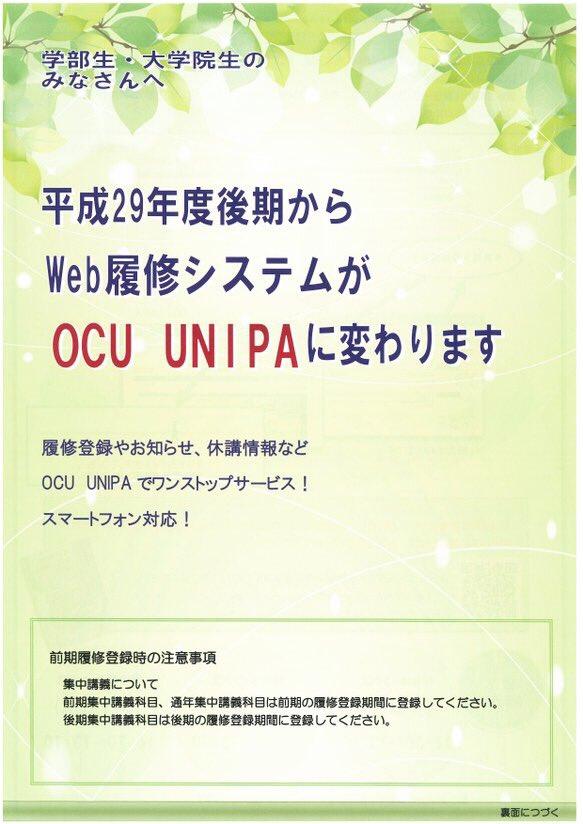 大阪 市立 大学 ユニパ