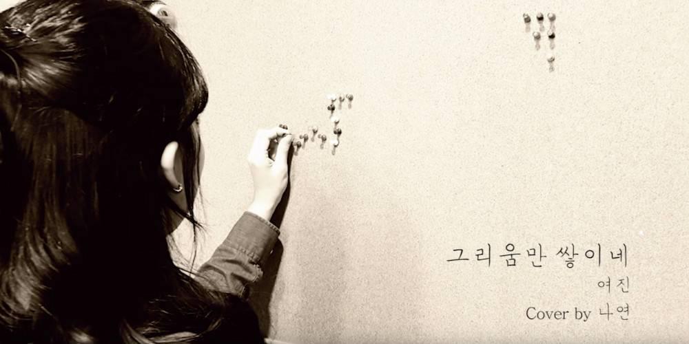 Imagini pentru Nayeon Only More Yearning