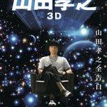 『映画 山田孝之3D』公開決定 - 山田の思考に迫る、脳内スペクタクル3D映画 fashion-pr…