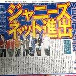《日刊スポーツ》ジャニーズWEST米動画配信大手「ネットフリックス」のオリジナルドラマ「炎の転校生 …