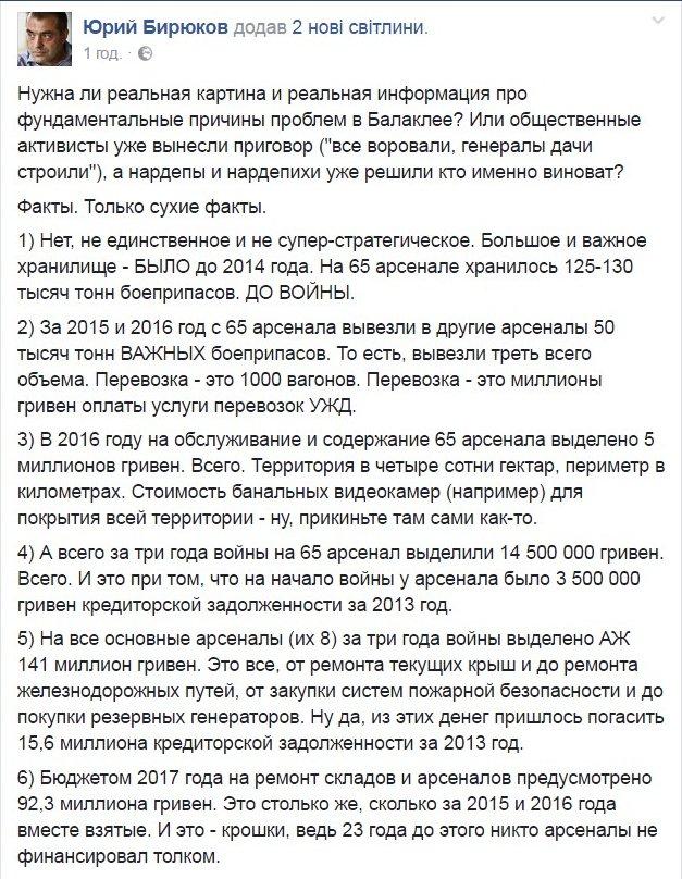 Для сохранения военных складов потратят более 92 млн грн, - Селезнев - Цензор.НЕТ 4653