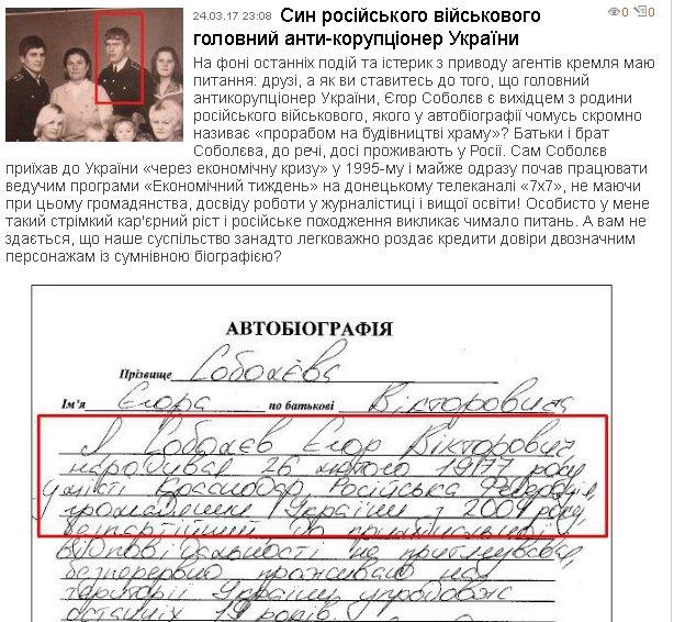 """Вороненков не давал правоохранителям главной информации, показания по делу Януковича - это дополнительная """"вишенка на торте"""", - Пономарев - Цензор.НЕТ 6911"""