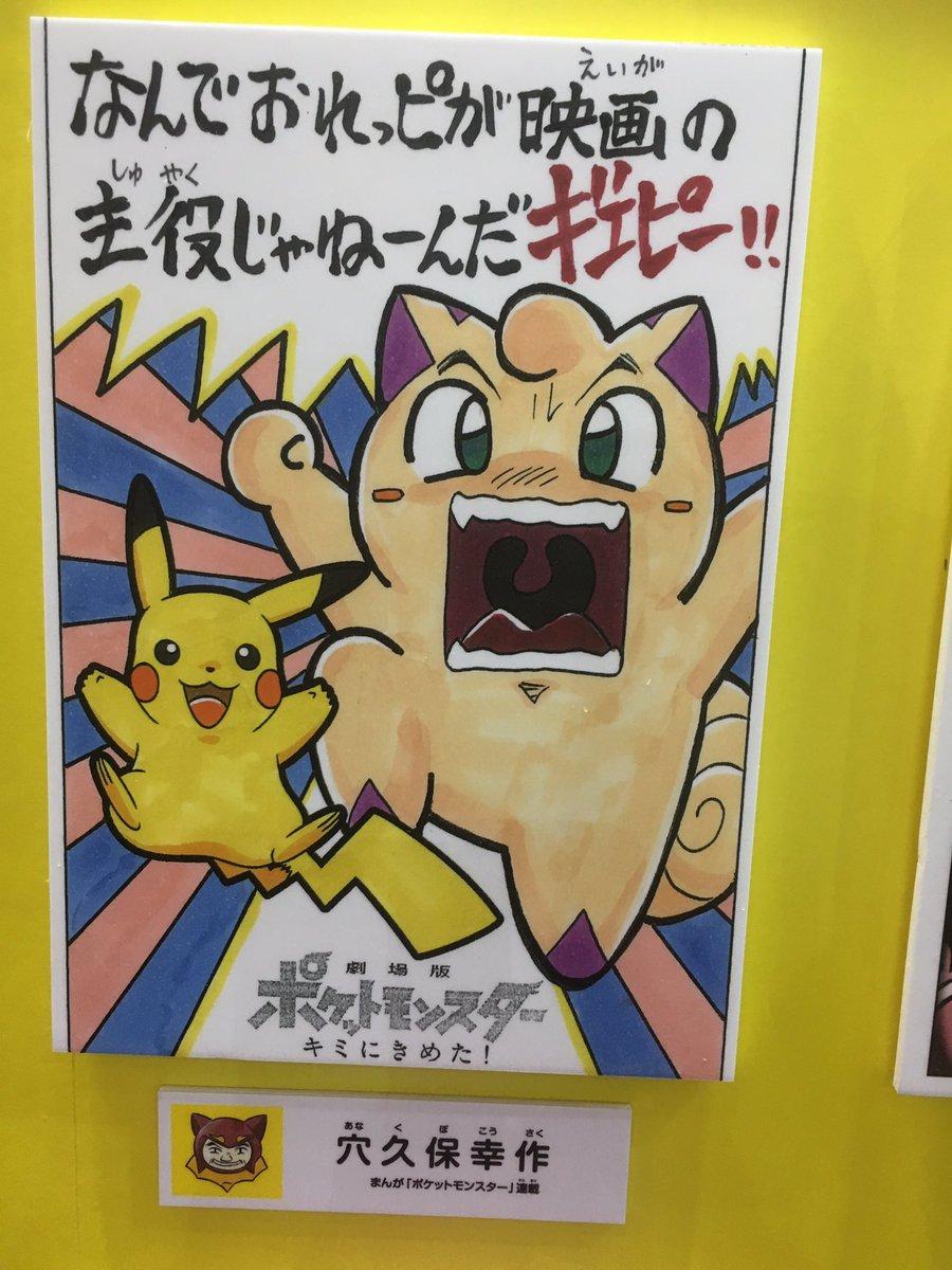 ポケモンブース おのゆーwwwキミに決めたくないwww 花江くんは絵がうまいね!! そして山本先生!!と、穴久保先生wwwwww 懐かしいな…!小学生の頃、読んでました…!  #AJ2017  #pokemon