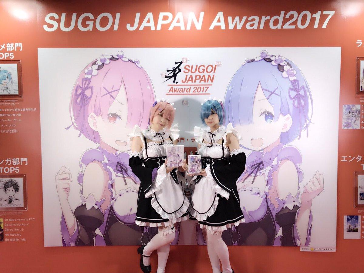 SUGOI JAPAN Award