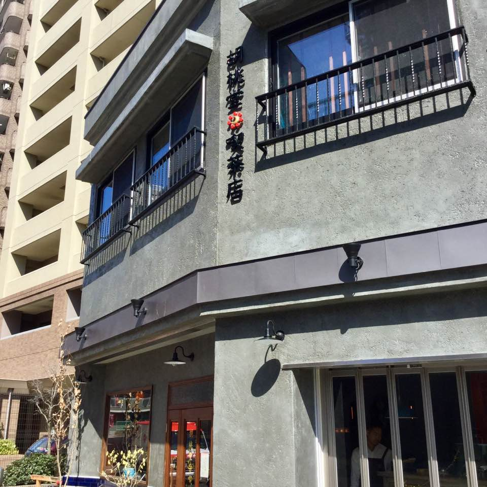 ご案内が直前になってしまってすみません。2つ目のお店「胡桃堂☽喫茶店(@kurumido2017)」、3/27(月)8時~オープンいたします。みなさまのお越し、お待ちしております! https://t.co/52cH9WehNg