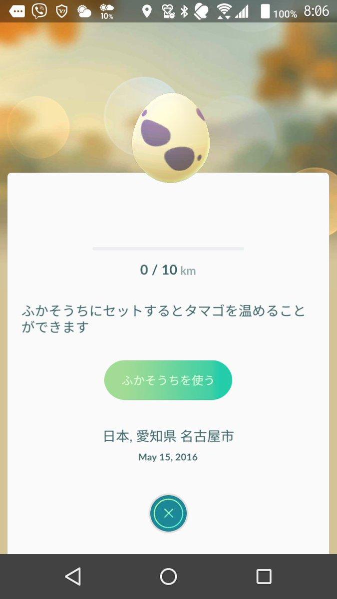 """どり@おかんポケモンgo on twitter: """"ポケモンgoやっとうちのandroidにも"""