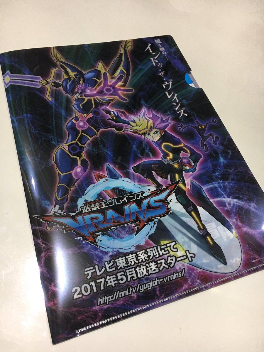 【#VRAINS】東京ビッグサイトにて開催中の「#animejapan 」の「ADK/NASブース」(J25)にてクリアファイル配付中!先行...