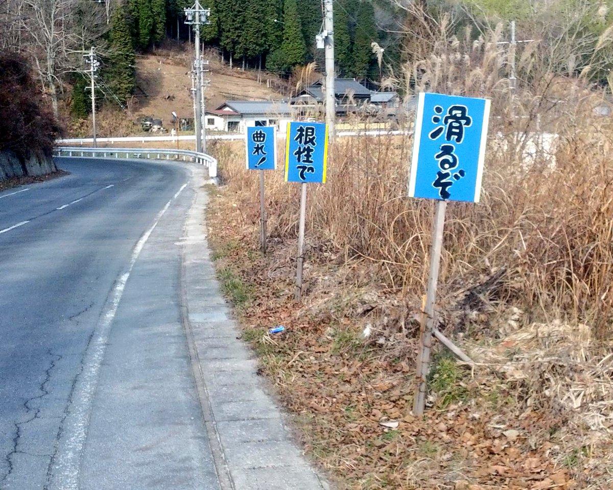岐阜県恵那市にあった、 「根性で」「曲れ!」という看板。  調べてみると、路面に氷の張る危ない場所なのでブレーキを踏むとすべりやすくなってしまうため、「根性で」という看板を設置したとのこと。 ブレーキの代わりに精神力でカーブする岐阜県民凄すぎやろ……