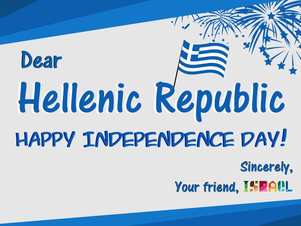 Dear Hellenic Republic of #Greece, Happy Independence Day! https://t.c...