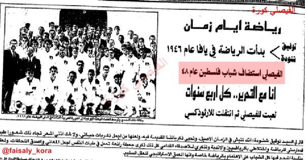 Thumbnail for الفيصلي استضاف شباب فلسطين عام 1948