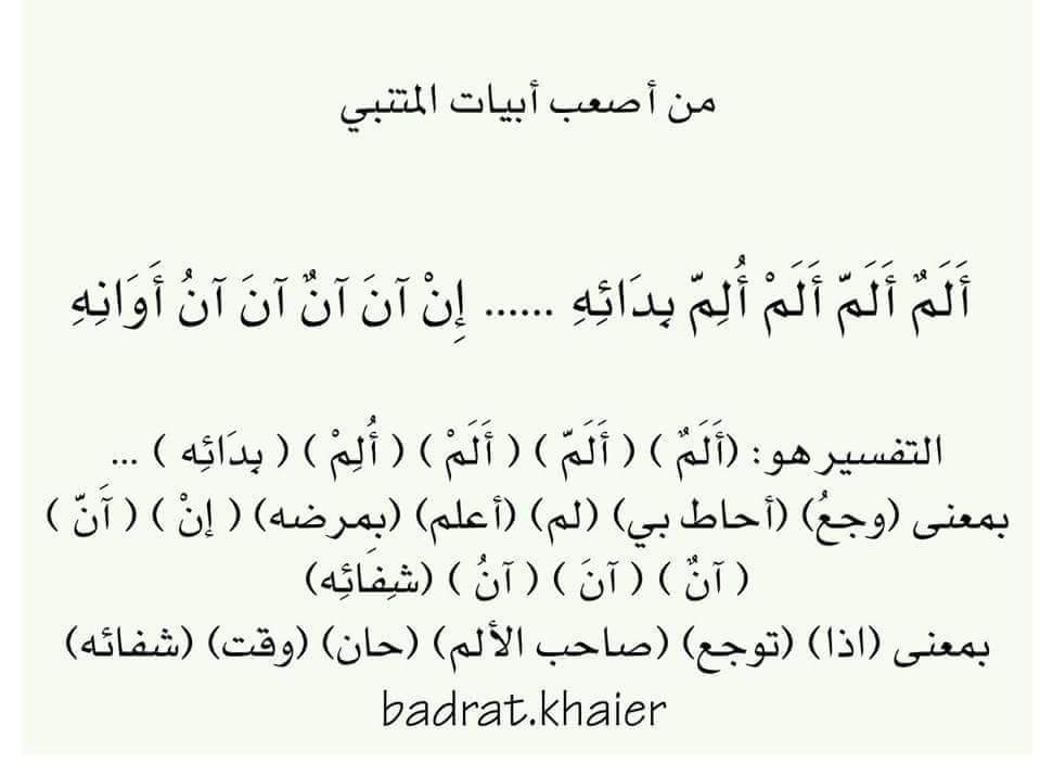 مدو نة بلال عبد الهادي 9