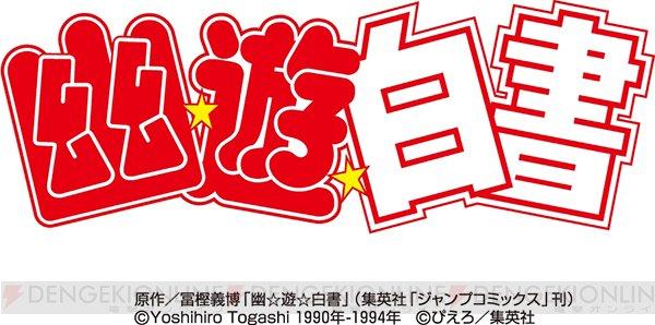 『幽☆遊☆白書』新作アプリは5キャラ1チームでバトル。全国のプレイヤーと暗黒武術会で対戦可能   #幽遊白書