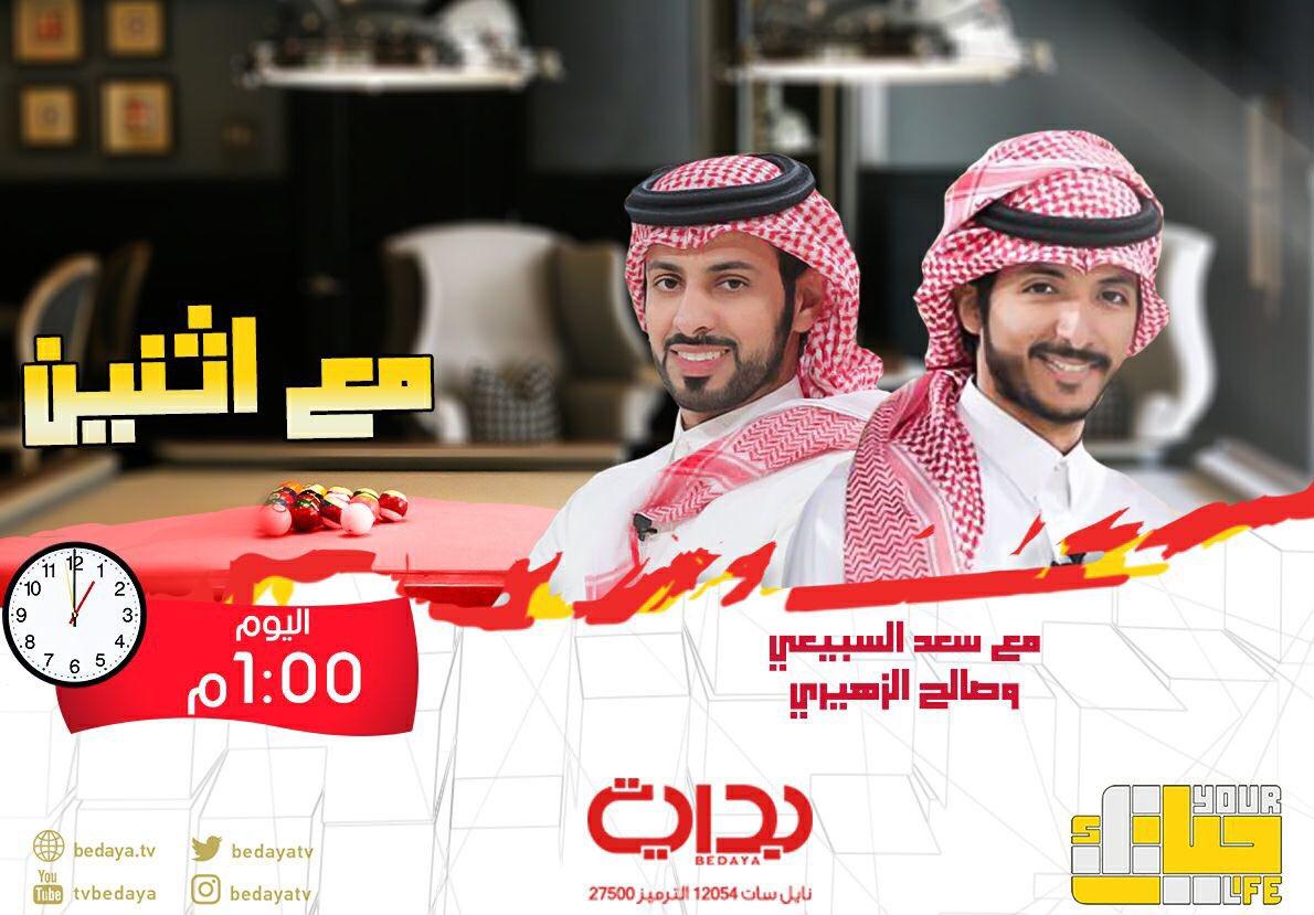 مع اثنين  مع:سعد السبيعي  @soaa1989  وصالح الزهيري  @alzhirri  الساعة:...