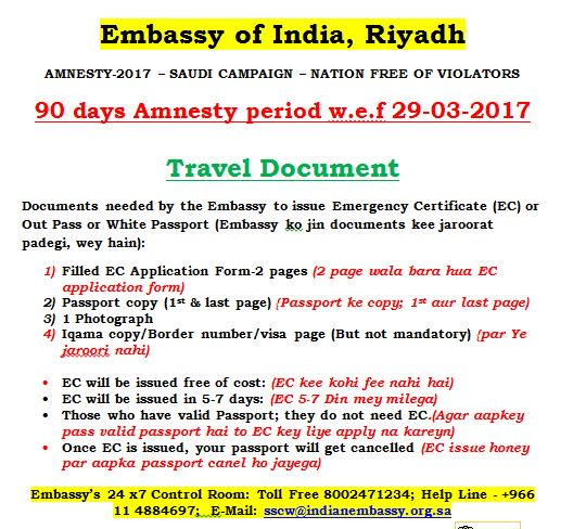 India In Saudiarabia On Twitter 90 Days Saudi Amnesty Period