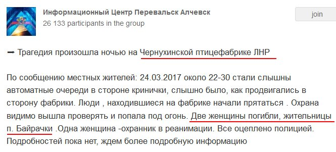 В результате обстрела боевиками Зайцево погибли 2 мирных жителя, - Нацполиция - Цензор.НЕТ 4371