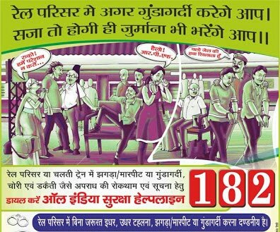 Railway Security Helpline No.