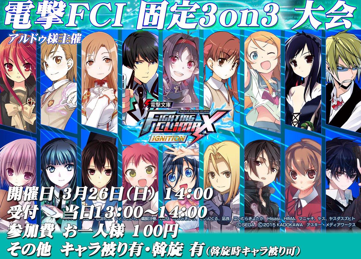 本日3/26(日)当店6階にて14:00~ 「電撃FCI 固定3on3大会」 が開催予定となっております。 受付は13:00~14:00 皆...