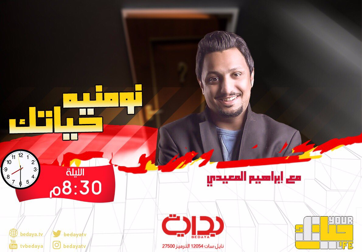 تشاهدون بعد قليل  نومنيه حياتك  مع:إبراهيم المعيدي  @Ibrahim_ALmaedi...