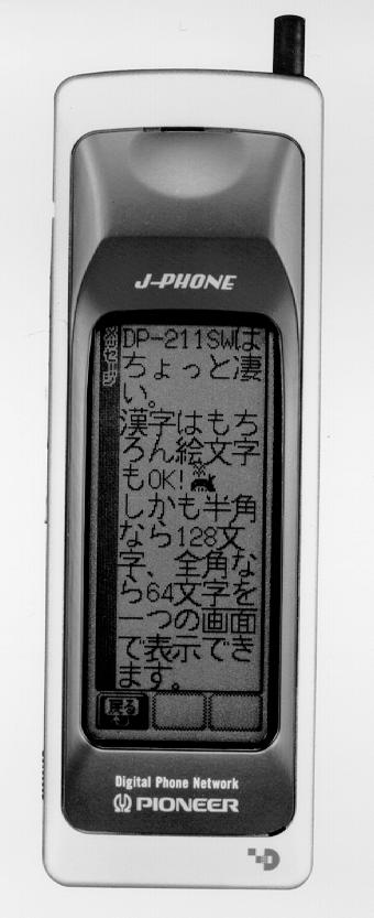 TIL there were emojis in the 1991 #Sharp typewriter WD-A551 and 1997 #Pioneer mobile phone DP-211SW for the #JPhone #SkyWalker mail service.<br>http://pic.twitter.com/qFCcexPYKg