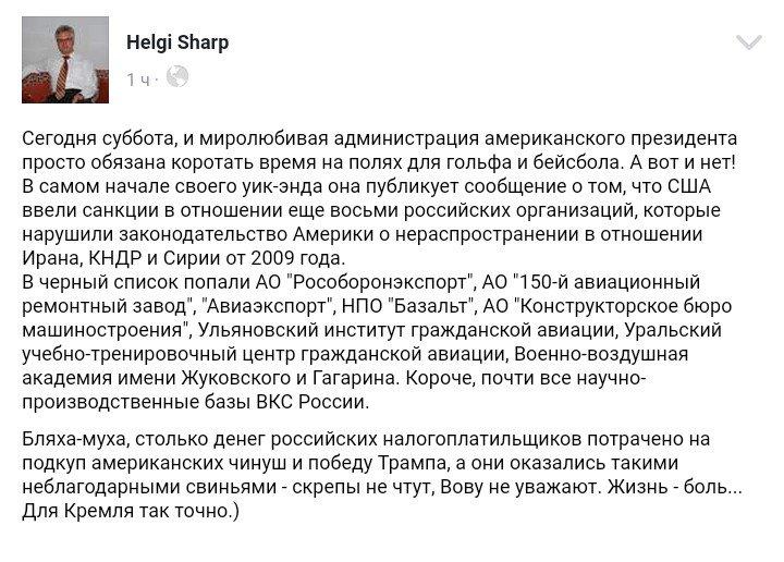 """""""Это вызывает недоумение и разочарование"""", - в МИД РФ прокомментировали введение США новых санкций - Цензор.НЕТ 4741"""