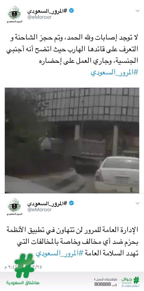 ' #المرور' يؤكد عدم وجود إصابات في حادثة #مجرم_شاحنة_يدهس_عائلة وتم ال...