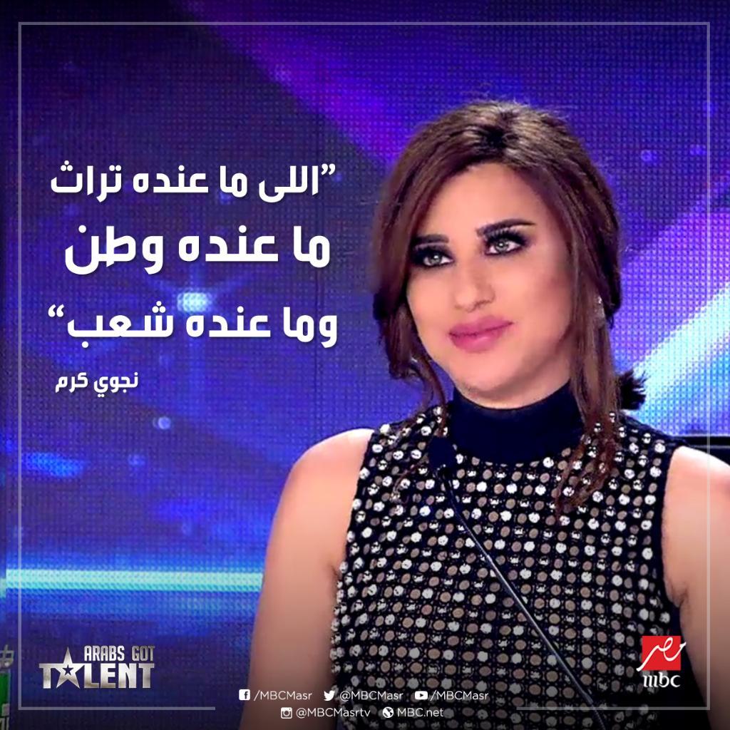 اللى ما عنده تراث .. ما عنده وطن وما عنده شعب 'نجوي كرم'  #ArabsGotTal...