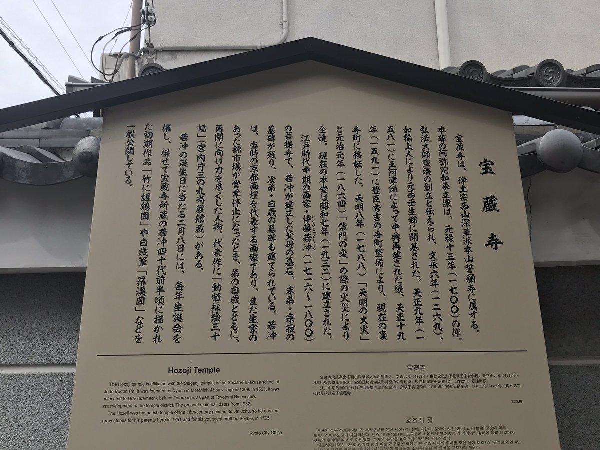"""kyon on Twitter: """"京都 伊藤若..."""