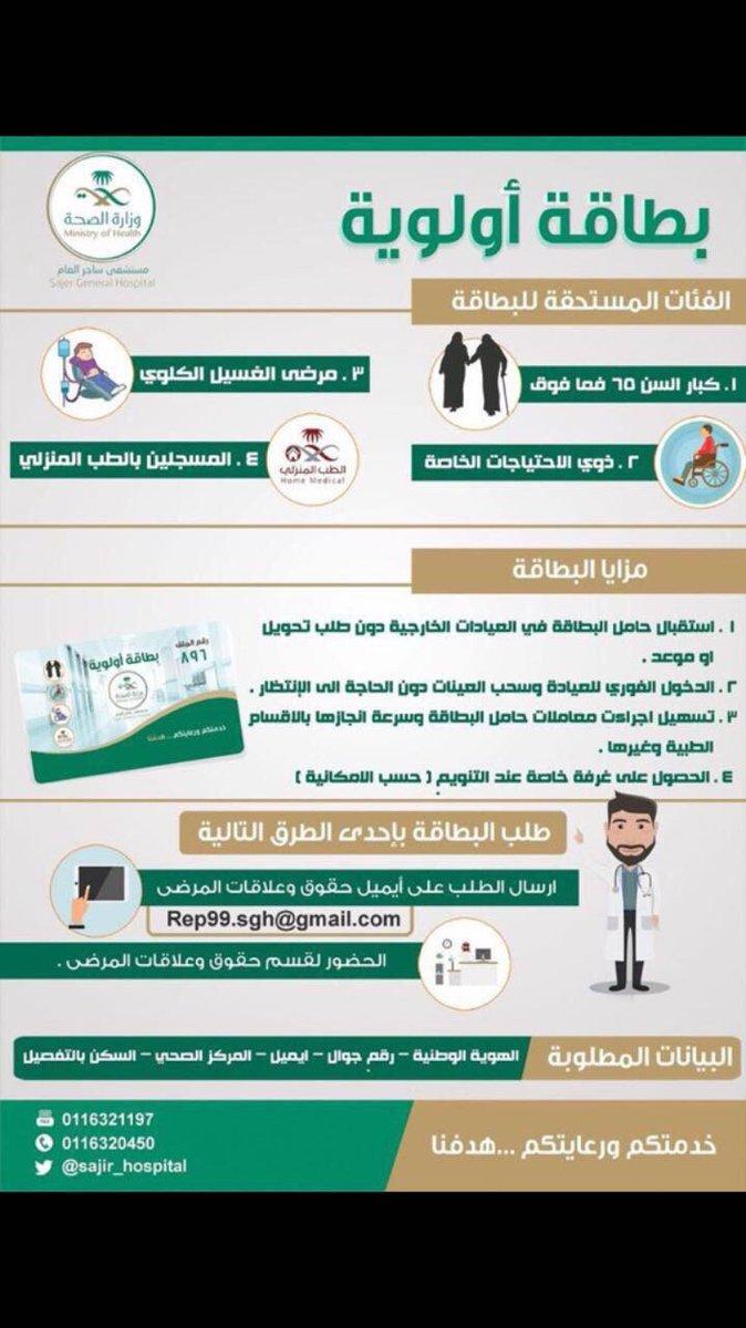مـ نـ سـ و بـ ي و ز ا ر ة ا لـ صـ حـ ـة On Twitter بطاقة أولوية وزارة الصحة الصحة الصحة 937