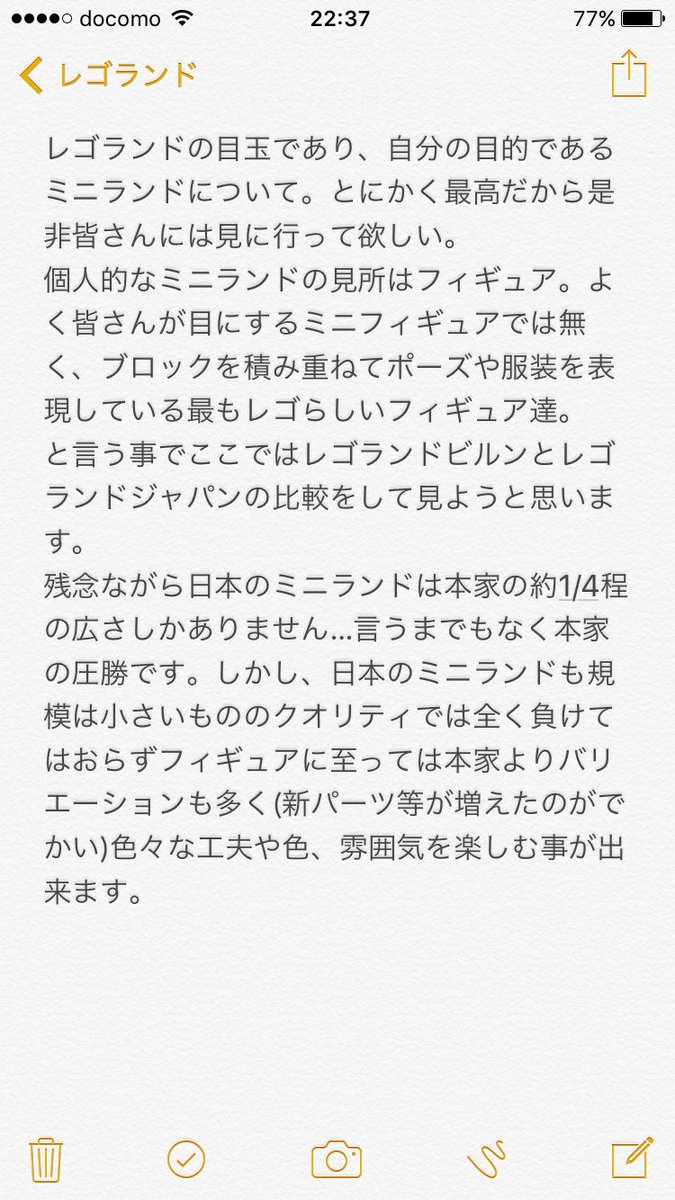pc3 レゴランド 火、水曜休園 6月より